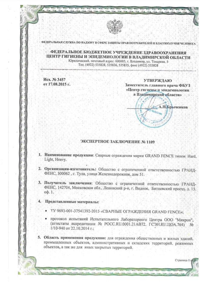 image Документы ООО Тульский завод ограждений Гранд Фенс